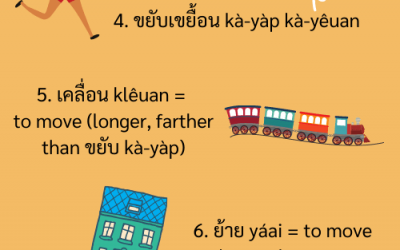 Learn how to say to move in Thai