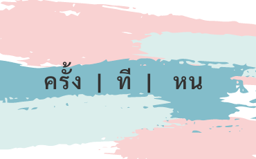 How to say one time, two times, etc in Thai | ครั้ง, ที, หน