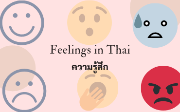Talking about your feelings in Thai