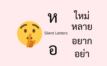 Silent ห and อ in Thai