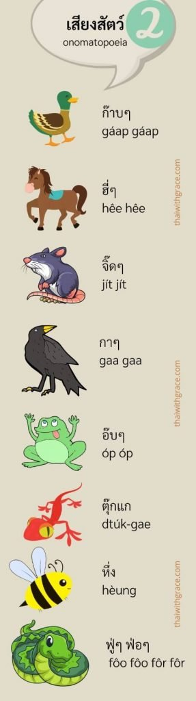 Animal sounds in Thai 2