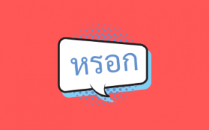 Meaning of หรอก