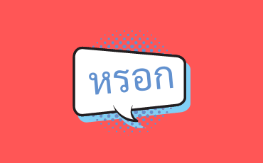 How to use หรอก | Thai Particle: หรอก