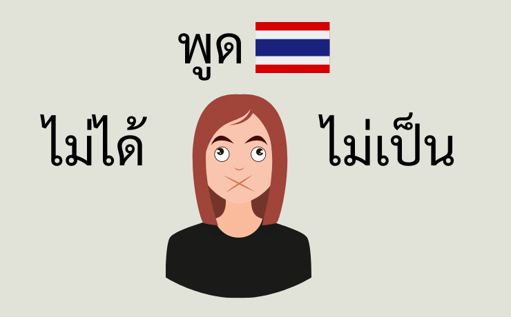 How to say I can't speak Thai