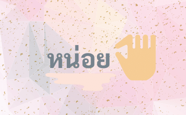 A 'Little' word that will make your daily life easier – The meaning of noi หน่อย