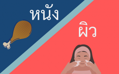Difference between ผิว and หนัง   How to say skin in Thai
