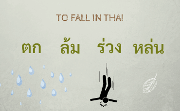 To fall in Thai