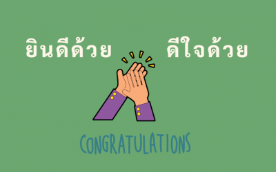 How to say congratulations in Thai and it's variations