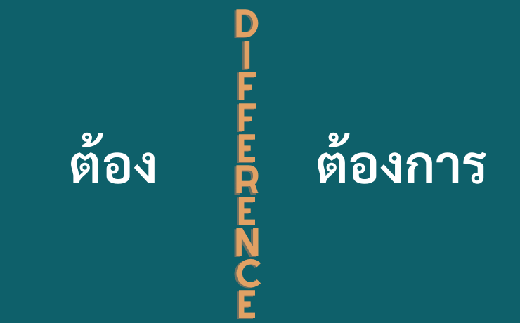 Difference between ต้อง and ต้องการ