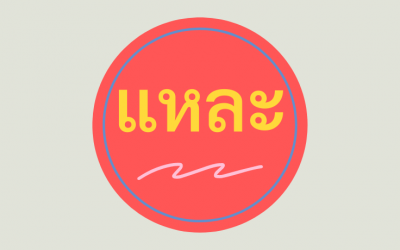 How to use แหละ làe in Thai