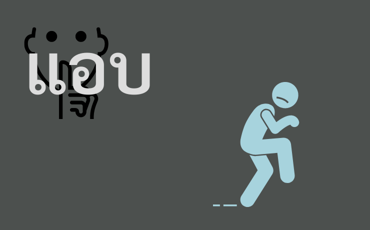 How to use แอบ