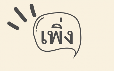 How to use เพิ่ง perng