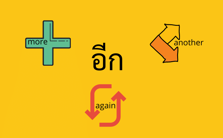 What is อีก in Thai