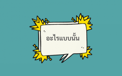 How to say Something like that in Thai