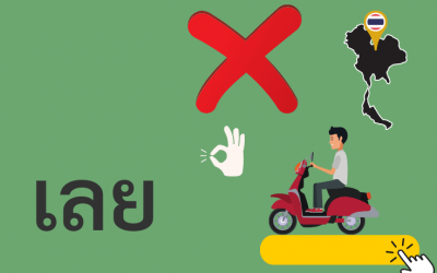 How to use เลย