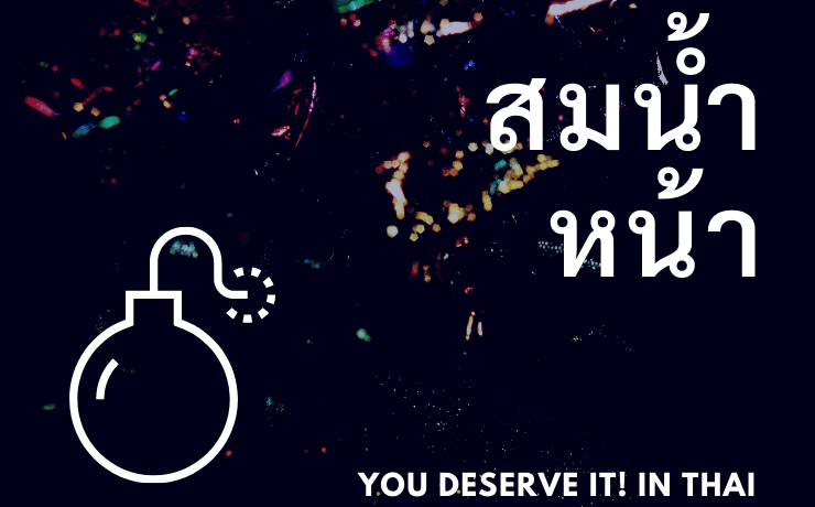 You deserve it in Thai