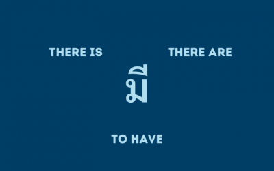 How to say there is and there are in Thai | Meaning of มี