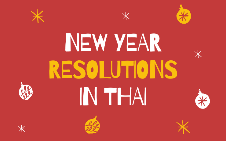 New year resolutions in Thai