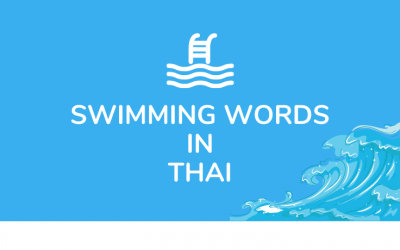 Swimming related words in Thai