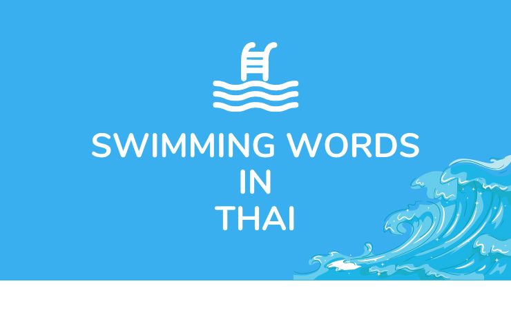 Swimming related vocabulary in Thai