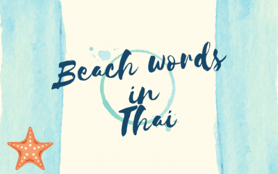 Beach Related vocabulary in Thai