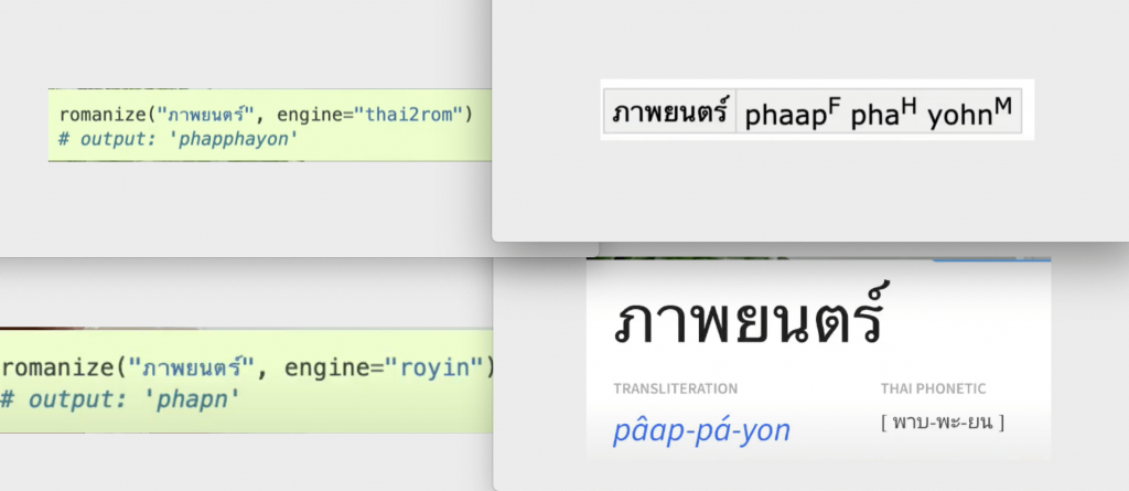 Different examples of Thai Transliteration